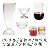 PC及压克力系列饮料水杯奶茶杯咖啡杯分酒器调味瓶雪糕杯沙拉碗小吃碗水壶