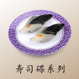 寿司碟系列
