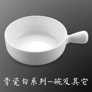 骨瓷白-碗及其它